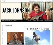 ジャック ジョンソン