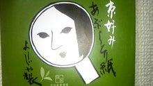 中居くんのほのぼの日記☆with KAT-TUN no K-100923_001223_ed.jpg