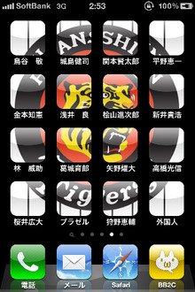 iPhone Games|iPhoneゲームアプリの攻略ブログ