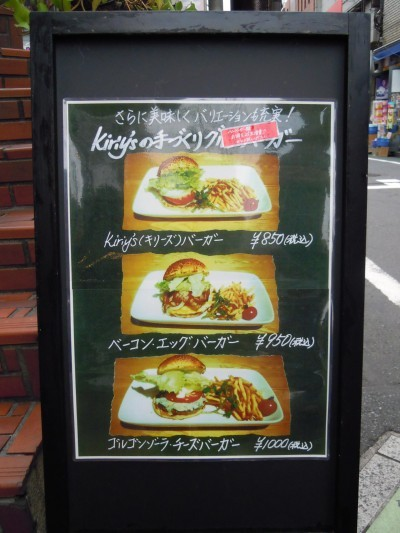 成城「キリーズ フレッシュ」のハンバーガー! | とんとん ...