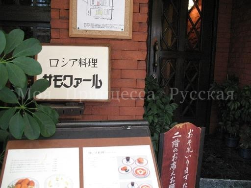 日本の美味しいロシア料理のお店 RUSSIA HA JAPAN-サモワール