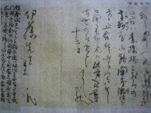 新発見の龍馬の手紙