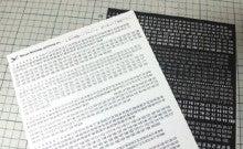 『しまや出版』 アナログ原稿のつぼ
