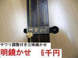 和楽器専門店 明鏡楽器のブログ