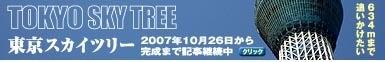 $蒼龍ブログ-スカイツリーバナー