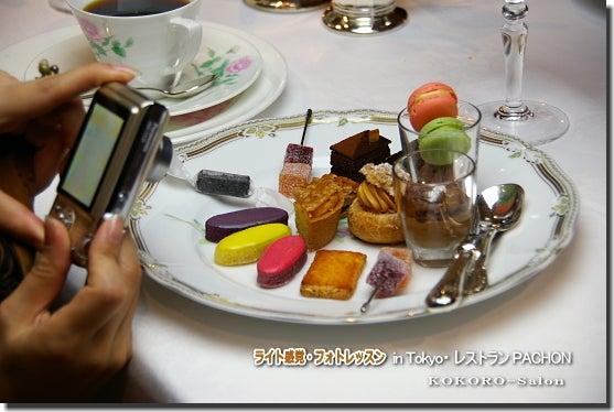 KOKOROサロン@横浜■Lifeフォト・デザインアレンジ-フォトレッスン 代官山 フレンチ デザート
