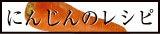 バカみたく丁寧なレシピブログ ~おだしのチカラとごぼう茶ダイエット~-ニンジンバナー