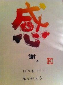$黒木姉妹オフィシャルブログ「九州女ですが‥何か?」Powered by Ameba-IMG_7938.jpg