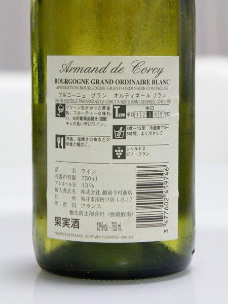 $cheltenhamのブログ-Bourgogne Grand Ordinaire 2006