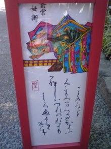沖縄・愛でいっぱいの地球-100926_1034~02.jpg