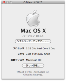 mixiのチラ裏-Mac4GB(OSX)