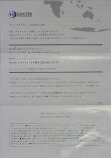 クレジットカードミシュラン・ブログ-DN秋の5倍ポイントキャンペーン