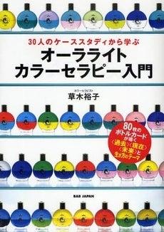 カラーセラピーは大きく分けて2種類|AFT色彩検定・カラー ...