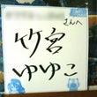 日記/竹宮ゆゆこ先生…