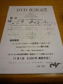 てるブロ-DVD発売決定