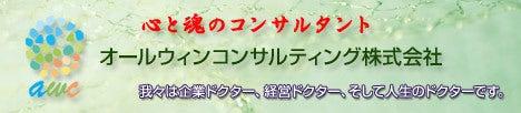 福岡の経営コンサル