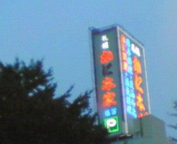 $女医風呂 JOYBLOG-201008191823000.jpg