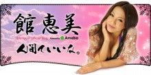 館恵美オフィシャルブログPowered by Ameba
