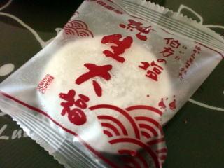 志度・路・戻ろ-塩大福
