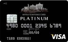 クレジットカードミシュラン・ブログ-SMC VISA-Pt 黒×白金