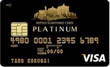 クレジットカードミシュラン・ブログ-SMC VISA-Pt 黒×金