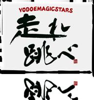 YODOEマジックスターズのホームページ