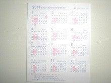 $エマ美容室の[チョキ×チョキ日記]-2011年間カレンダーできました。