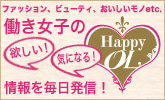 「HAPPY OL編集部blog」Powered by Ameba