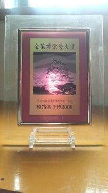お菓子屋ぷくちゃんのあまーい日記-2010092913100000.jpg