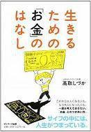 $子育て本13冊執筆「高取しづか」の「幸せになれる子」に育てたいあなたへ