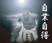 穴前の9番を外す男-朝青龍引退相撲10.3