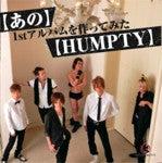 $あのHUMPTY 純一 オフィシャルブログ 「嬉しい楽しい笑う幸せ」 powered by アメブロ