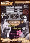 ルアーマガジン・ザ・ムービーDX4「陸王2010」