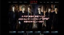 リエルのお楽しみ-2PM