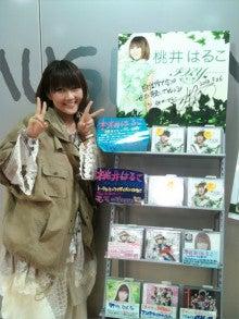 $桃井はるこオフィシャルブログ「モモブロ」Powered by アメブロ-タワー1