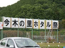 大淀町nanaのブログ-ホタル祭り