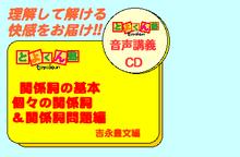 高崎駅徒歩1分の塾! 少人数の徹底指導(自作テキストとメソッド)で、夢を実現できます!!口コミで噂の塾です。