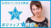 $庄司ゆうこ オフィシャルブログ(ポジ☆ポジ☆ポジティブ)powered by アメーバブログ
