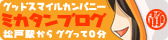 Mikatan's Blog Japanes