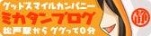 Mikatan's Blog Japanes