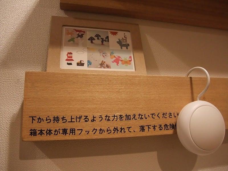 東京の新米大家さん