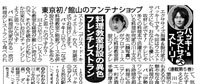 $渋谷的~広尾発!!芸能エンタメIT社長のタレントBLOG★-連載5
