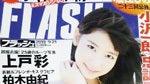 $渋谷的~広尾発!!芸能エンタメIT社長のタレントBLOG★-flash 15084