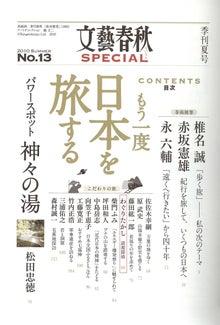 $語源遺産-文藝春秋