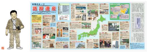 $語源遺産-東京新聞