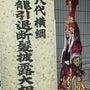 朝青龍引退相撲