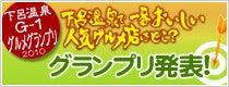 下呂温泉G-1グルメグランプリ2010-げろぐる-