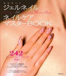 $高野尚子オフィシャルブログ Powered by Ameba