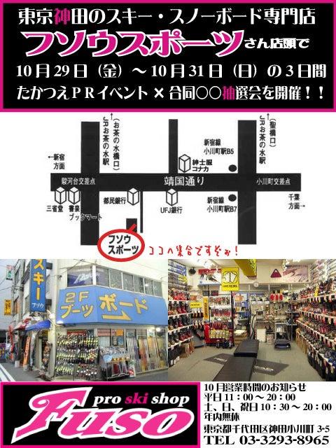 Takatsue's Back door-たかつえ×フソウ合同イベント