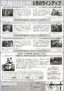 普天王関応援日記-4
